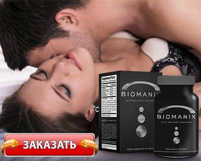 Биоманикс купить