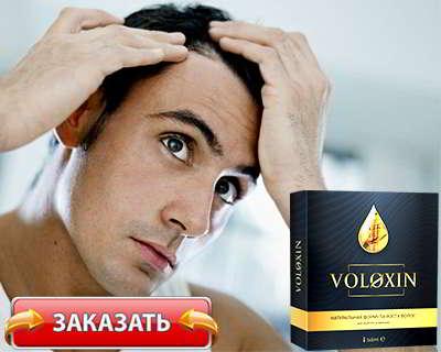Волоксин купить на официальном сайте