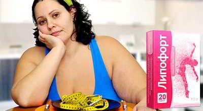 Липофорт для похудения