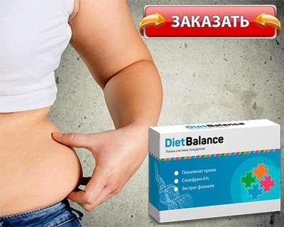 Препарат dietbalance купить по сниженной цене