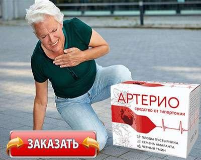 Препарат Артерио купить по доступной цене