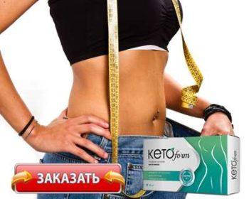 кетоформ капсулы для похудения реальные цены