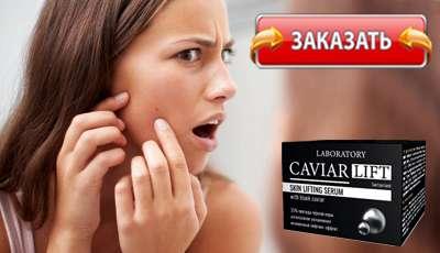 Caviarlift купить в аптеке.