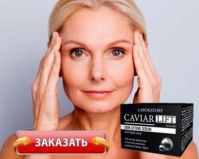 Заказать Caviarlift на официальном сайте.