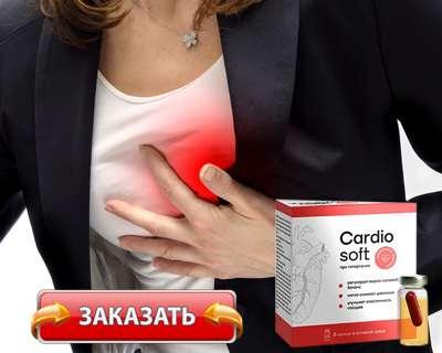 Таблетки Кардиософт купить по доступной цене.